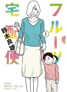 【全1-6セット】フルーツ宅配便(ビッグコミックス)
