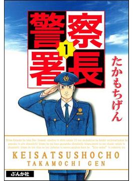 【1-5セット】警察署長
