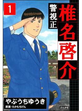 【1-5セット】警視正 椎名啓介