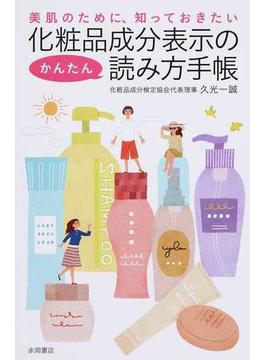 美肌のために、知っておきたい化粧品成分表示のかんたん読み方手帳