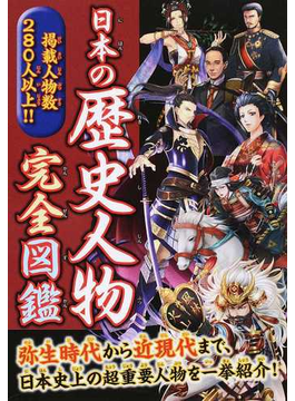 日本の歴史人物完全図鑑 弥生時代から近現代まで、日本史上の超重要人物を280人以上紹介!
