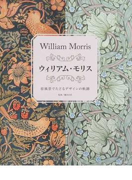 ウィリアム・モリス 原風景でたどるデザインの軌跡