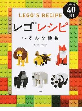 レゴレシピ いろんな動物 ANIMAL 40種!