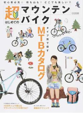 超はじめてのマウンテンバイク 初心者必見☆街も山も!どこでも楽しい!!(タツミムック)