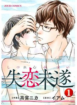 【全1-8セット】失恋未遂(ジュールコミックス)