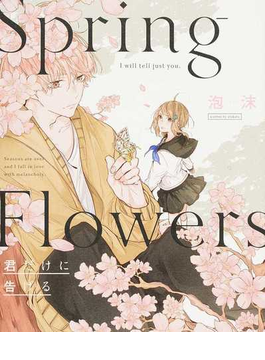 Spring Flowers 君だけに告げる