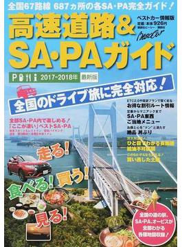 高速道路&SA・PAガイド 2017−2018年最新版