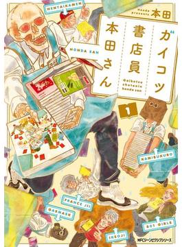 【全1-3セット】ガイコツ書店員 本田さん(MFC ジーンピクシブシリーズ)
