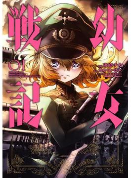 【全1-7セット】幼女戦記(角川コミックス・エース)