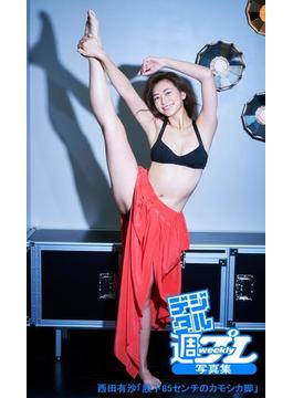 <デジタル週プレ写真集> 西田有沙「股下85センチのカモシカ脚」(デジタル週プレ写真集)