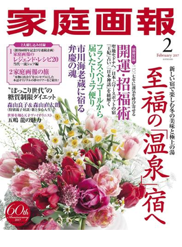 家庭画報 2017年2月号(家庭画報)
