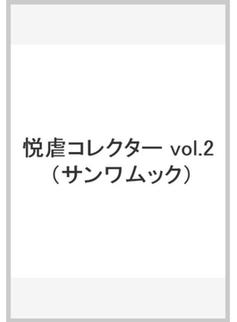 悦虐コレクター vol.2