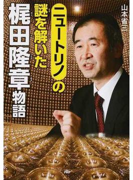 ニュートリノの謎を解いた梶田隆章物語