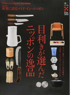 目利きが選んだニッポンの逸品 完全保存版世界に誇るメイド・イン・ニッポン(エイムック)