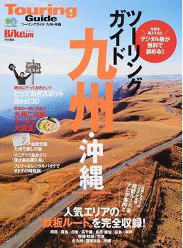 ツーリングガイド九州・沖縄(エイムック)