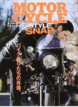 モーターサイクルスタイルスナップ バイク乗りの数だけこだわりのスタイルがある。(エイムック)