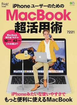 iPhoneユーザーのためのMacBook超活用術(エイムック)