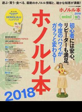 ホノルル本 mini 2018(エイムック)