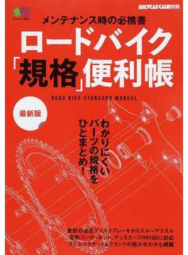 ロードバイク「規格」便利帳 メンテナンス時の必携書 最新版(エイムック)