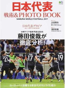 日本代表 戦術&PHOTO BOOK SAMURAI WORLD FOOTBALL 2017(エイムック)