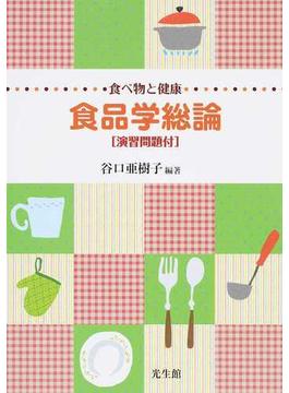 食べ物と健康 食品学総論[演習問題付]