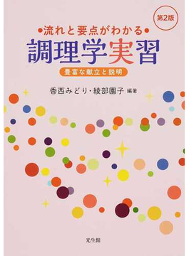 流れと要点がわかる調理学実習 豊富な献立と説明 第2版