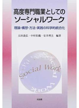 高度専門職業としてのソーシャルワーク 理論・構想・方法・実践の科学的統合化