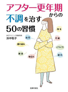アフター更年期からの不調を治す50の習慣(健康読み物)