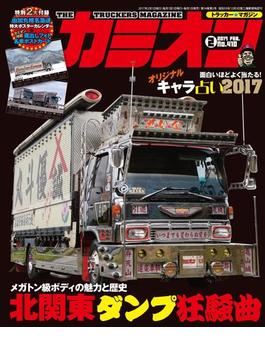 カミオン 2017年2月号 No.410