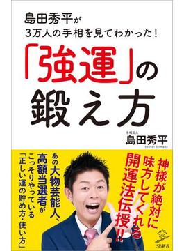 島田秀平が3万人の手相を見てわかった!「強運」の鍛え方(ソフトバンク新書)