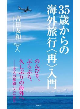 【期間限定特別価格】35歳からの海外旅行<再>入門(ソフトバンク新書)