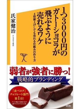 【期間限定特別価格】1つ3000円のガトーショコラが飛ぶように売れるワケ(ソフトバンク新書)