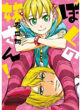 【期間限定価格】ぼくの妹さん!(アクションコミックス)