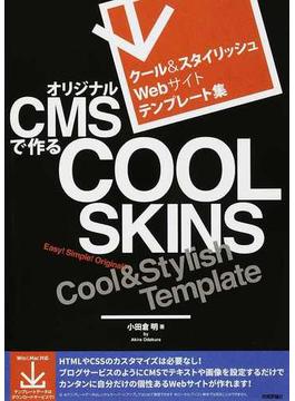 オリジナルCMSで作るCOOL SKINS クール&スタイリッシュWebサイトテンプレート集