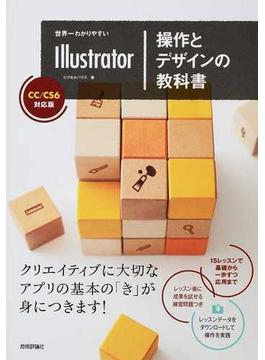 世界一わかりやすいIllustrator操作とデザインの教科書 CC/CS6対応版