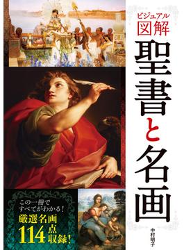 【期間限定価格】ビジュアル図解 聖書と名画