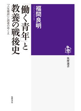 「働く青年」と教養の戦後史 「人生雑誌」と読者のゆくえ(筑摩選書)