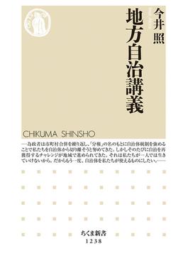 地方自治講義(ちくま新書)