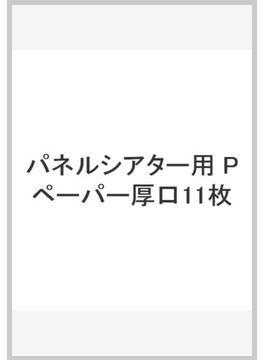 パネルシアター用Pペーパー厚口(11枚)