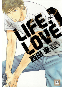 【全1-2セット】LIFE,LOVE