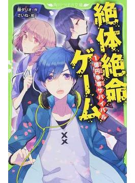 絶体絶命ゲーム 1 1億円争奪サバイバル(角川つばさ文庫)