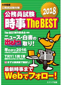 公務員試験時事The BEST 大卒程度公務員試験対策 2018
