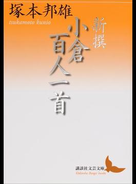 新撰 小倉百人一首(講談社文芸文庫)