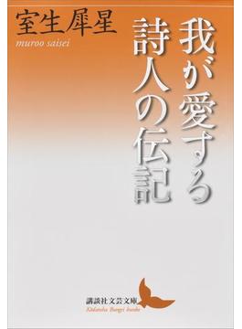 我が愛する詩人の伝記(講談社文芸文庫)