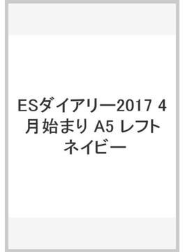 ESダイアリー2017 4月始まり A5 レフト ネイビー