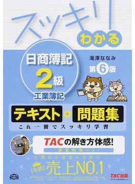 スッキリわかる日商簿記2級工業簿記 第6版
