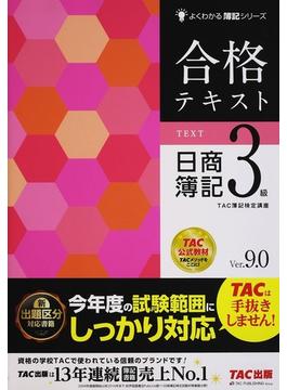 合格テキスト日商簿記3級 Ver.9.0 第9版