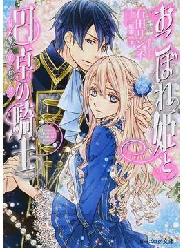 おこぼれ姫と円卓の騎士 16 反撃の号令(B's‐LOG文庫)