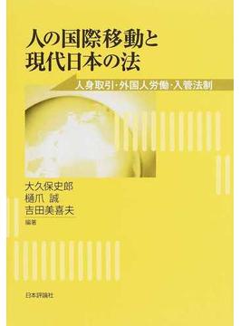 人の国際移動と現代日本の法 人身取引・外国人労働・入管法制