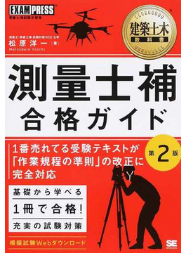 測量士補合格ガイド 測量士補試験学習書 第2版